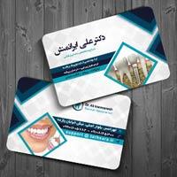 کارت ویزیت متخصص دندانپزشک