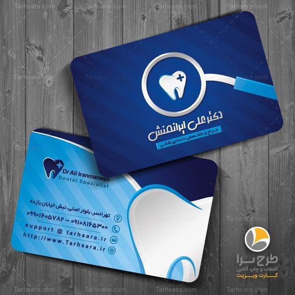 طرح کارت ویزیت دندانسازی