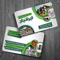 چاپ کارت ویزیت مصالح ساختمانی