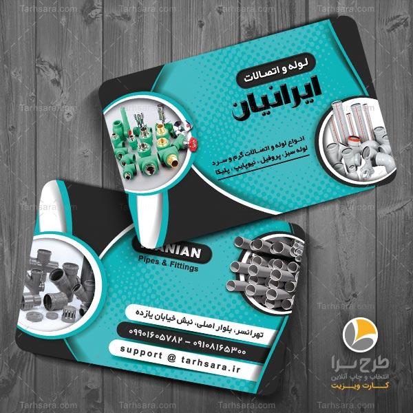 چاپ کارت ویزیت لوله و اتصالات