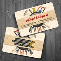 چاپ آنلاین کارت ویزیت ابزارآلات