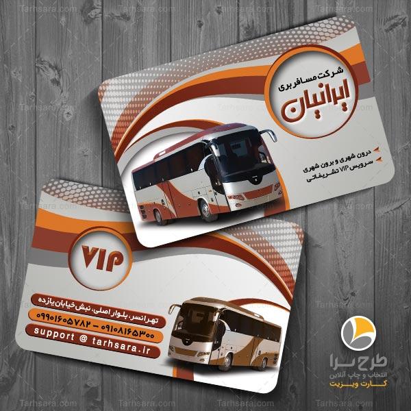 طرح کارت ویزیت شرکت مسافربری