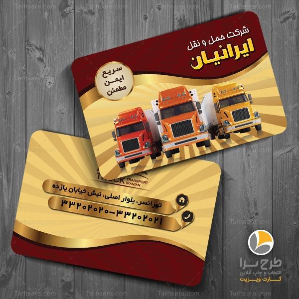 طرح کارت ویزیت شرکت حمل و نقل