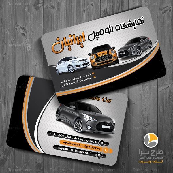طرح کارت ویزیت نمایشگاه اتومبیل