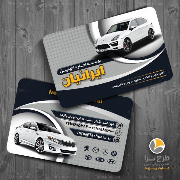 طرح کارت ویزیت موسسه اجاره اتومبیل