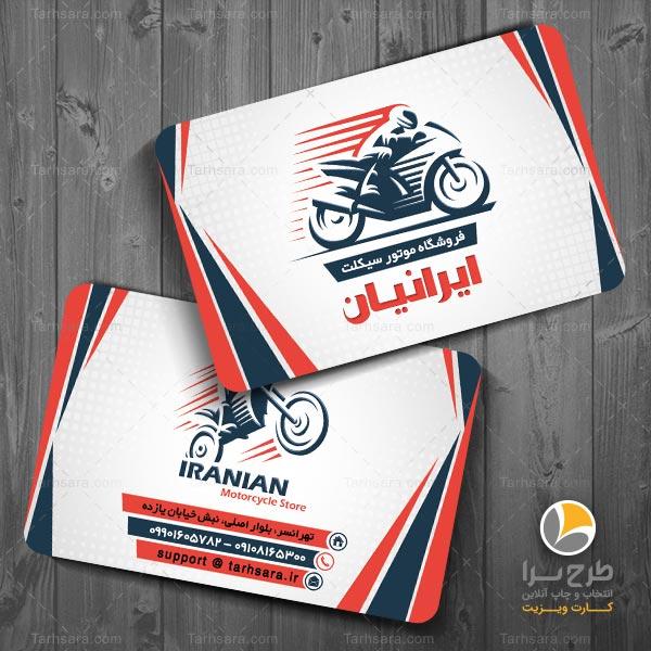 طرح کارت ویزیت نمایشگاه موتورسیکلت