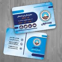 طرح کارت ویزیت بیمه ایران