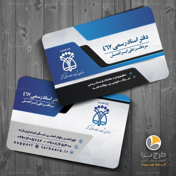 طرح کارت ویزیت دفتر اسناد رسمی