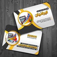 کارت ویزیت حسابداری و حسابرسی