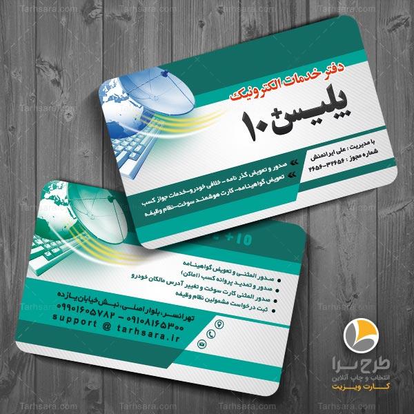 کارت ویزیت دفتر خدمات الکترونیک پلیس ۱۰