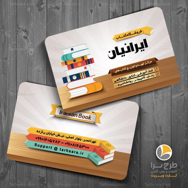 کارت ویزیت نمایشگاه کتاب