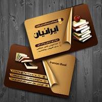 طرح کارت ویزیت کتابفروشی