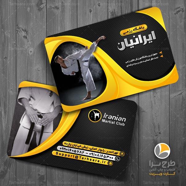 طرح کارت ویزیت کاراته
