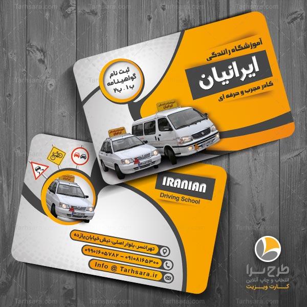 طرح کارت ویزیت آموزشگاه تعلیم رانندگی