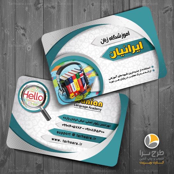 کارت ویزیت کلاس زبان
