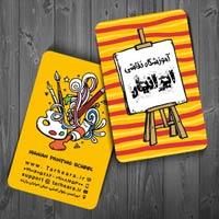 کارت ویزیت آموزش نقاشی