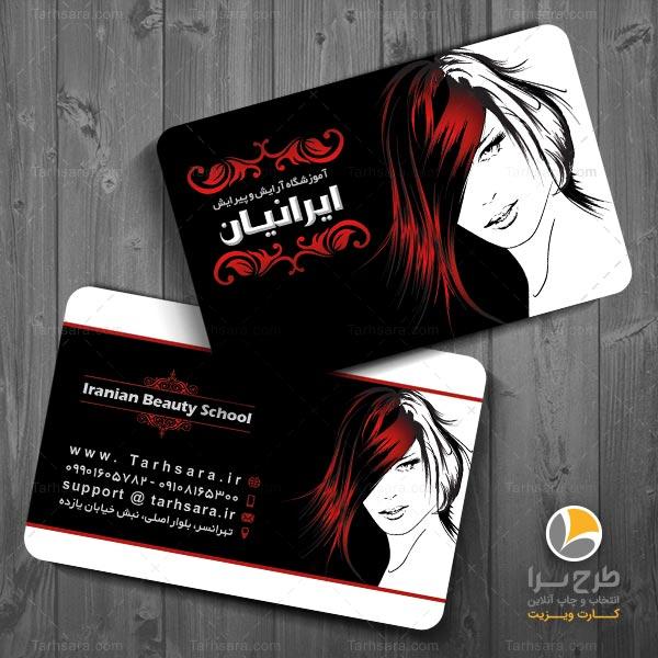 کارت ویزیت آموزشگاه آرایش زنانه
