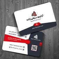 کارت ویزیت شخصی بازاریاب