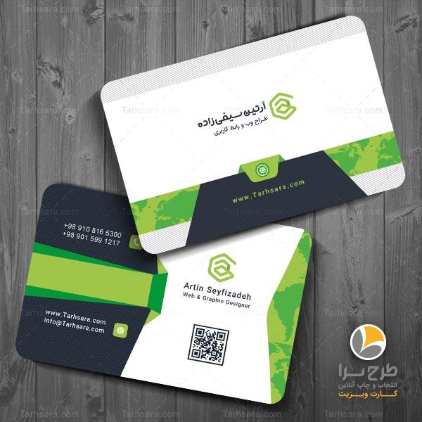 چاپ کارت ویزیت شخصی تجاری