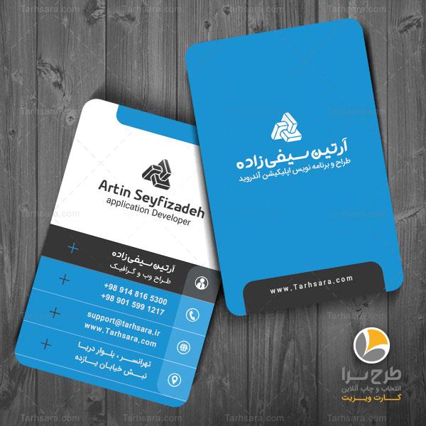 کارت ویزیت شخصی شرکتی