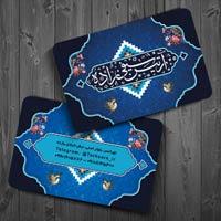چاپ کارت ویزیت ایرانی