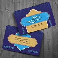 چاپ آنلاین کارت ویزیت ایرانی