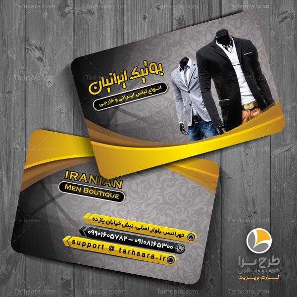 چاپ کارت ویزیت لباس فروشی مردانه