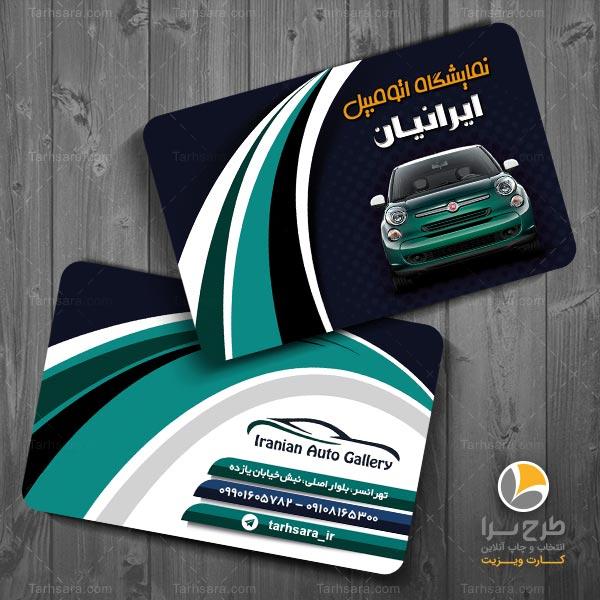 کارت ویزیت برای نمایشگاه اتومبیل