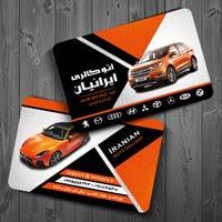 کارت ویزیت برای نمایشگاه ماشین