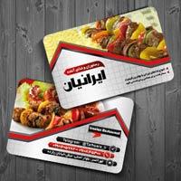 کارت ویزیت برای رستوران