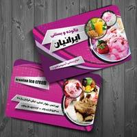 طرح کارت ویزیت فالوده بستنی