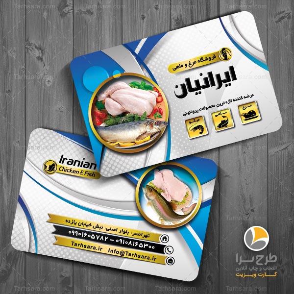 طرح کارت ویزیت فروشگاه مرغ و ماهی