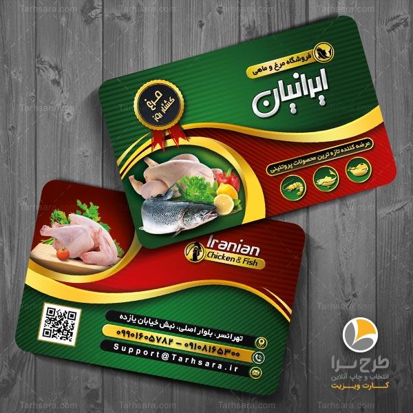 چاپ کارت ویزیت فروشگاه مرغ و ماهی