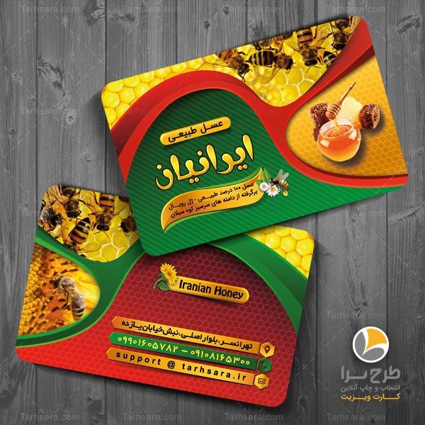طرح کارت ویزیت عسل طبیعی