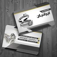 طرح کارت ویزیت جواهرات