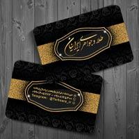 چاپ کارت ویزیت طلا فروشی