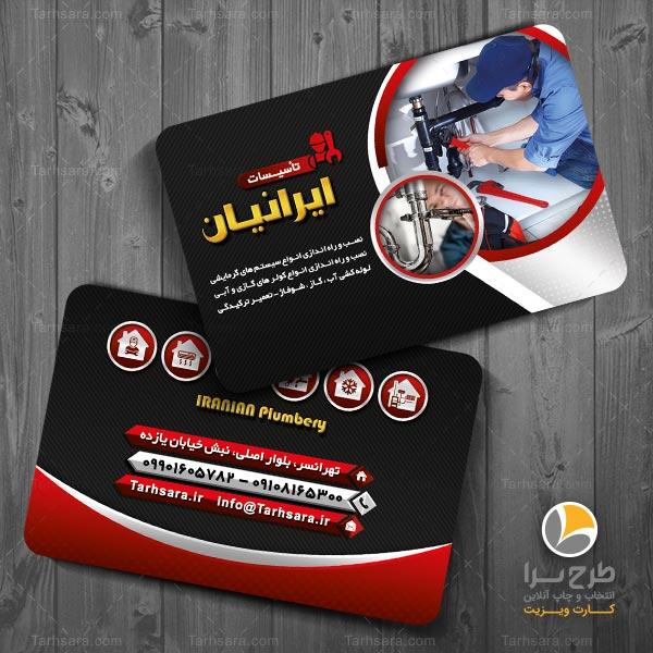 کارت ویزیت لوله کشی ساختمان