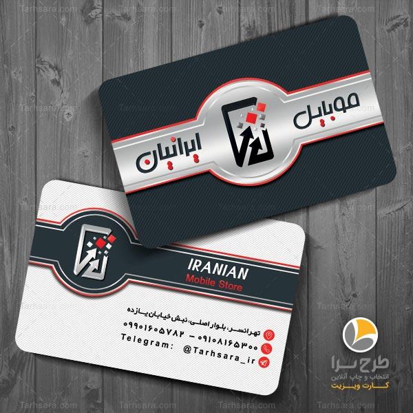 کارت ویزیت برای موبایل فروشی