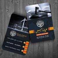 طرح کارت ویزیت وکیل پایه یک دادگستری