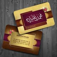 طرح آماده کارت ویزیت ایرانی سنتی