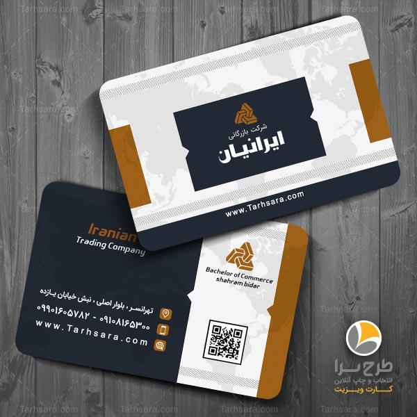 کارت ویزیت شرکت بازرگانی