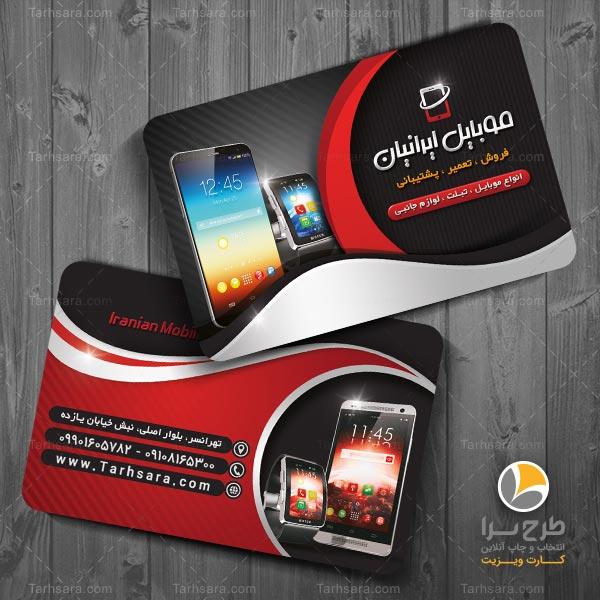 کارت ویزیت گوشی و موبایل
