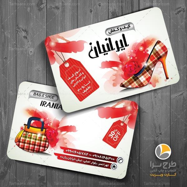 کارت ویزیت برای کیف و کفش زنانه
