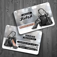 کارت ویزیت برای گالری کیف و کفش
