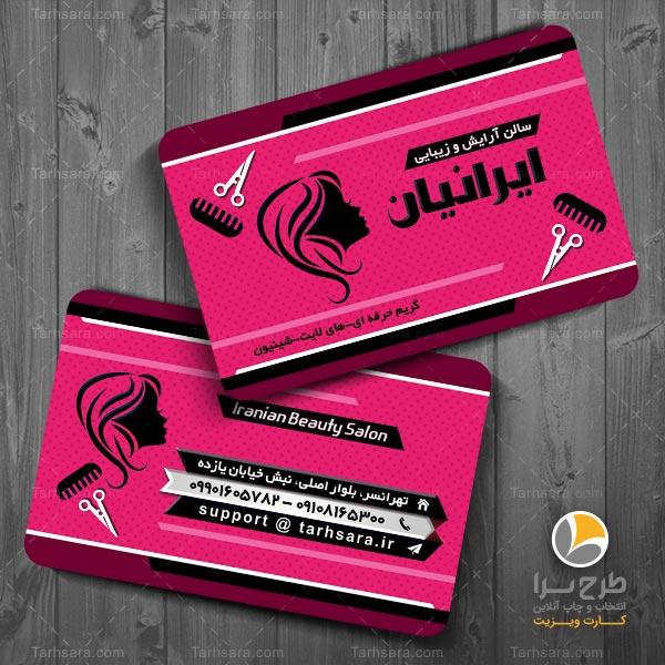 کارت ویزیت برای آرایشگاه زنانه