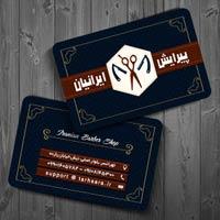 کارت ویزیت برای آرایشگاه مردانه