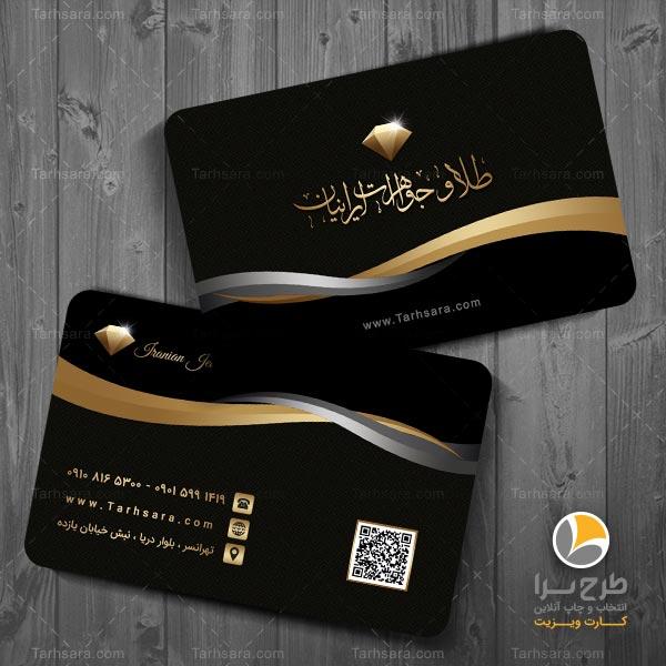 کارت ویزیت برای طلا و جواهر
