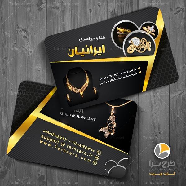 کارت ویزیت برای طلا و جواهری