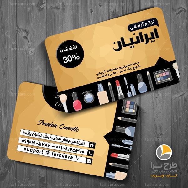 کارت ویزیت برای لوازم آرایشی