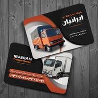 کارت ویزیت لایه باز شرکت حمل و نقل